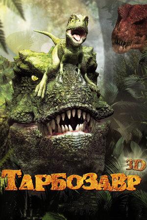 Тарбозавр 3D  (2011)