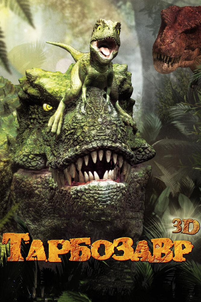 Тарбозавр 3D смотреть онлайн