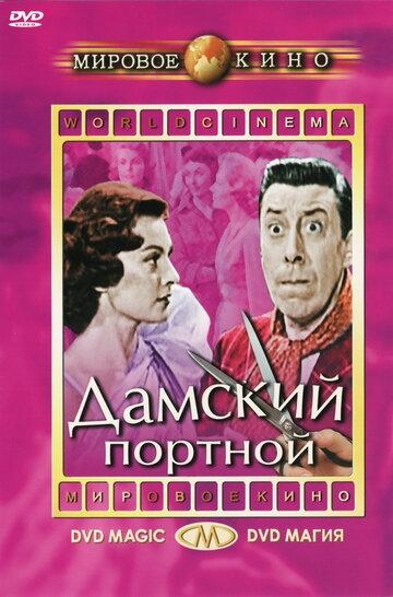 Дамский портной (1956)