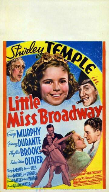 Смотреть онлайн Маленькая мисс Бродвей