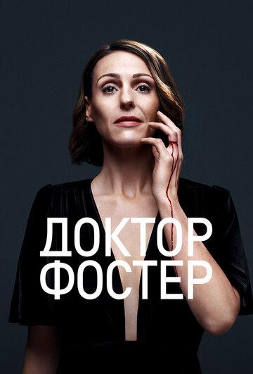 Доктор Фостер 2015 | МоеКино