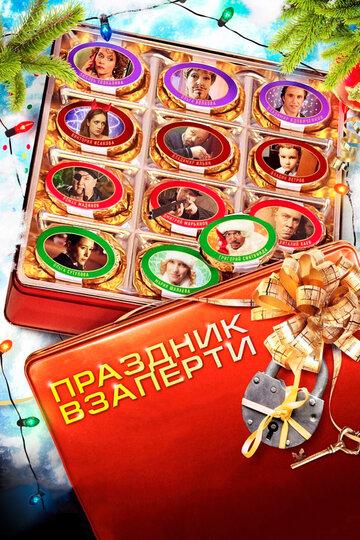 Фильм Праздник взаперти