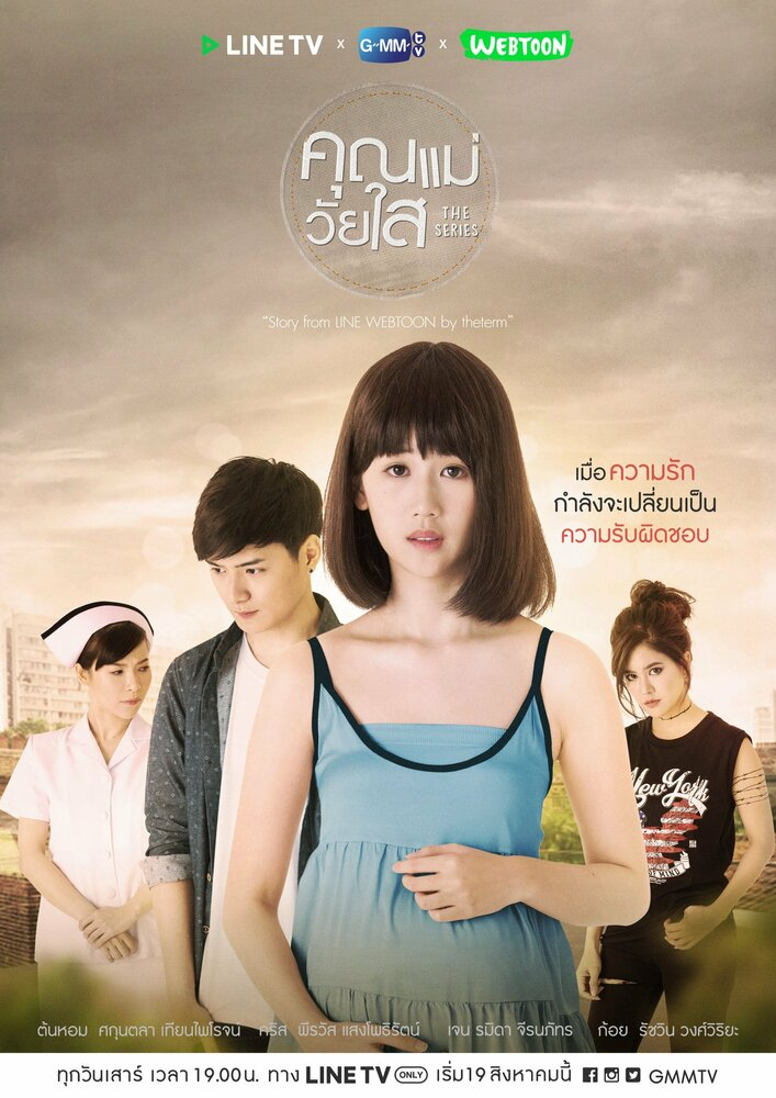 1108708 - Юная мама ✦ 2017 ✦ Таиланд