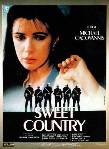 Милая страна (1987)