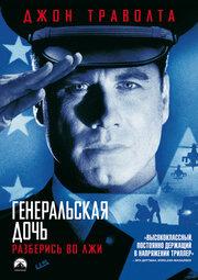Генеральская дочь (1999)