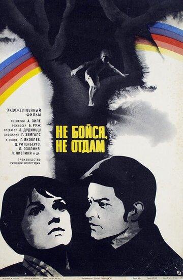 Не бойся, не отдам! (1974) полный фильм
