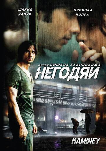 Фильм Негодяи