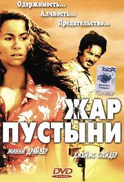 Жар пустыни (1999)