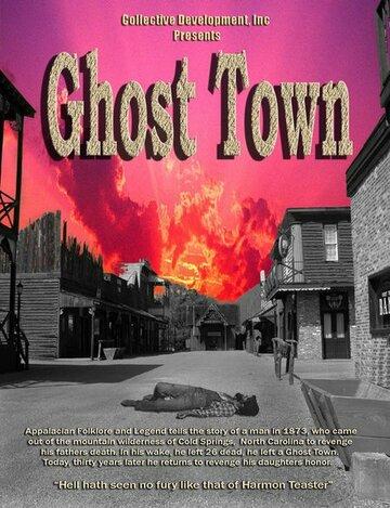 Город призраков (2007)