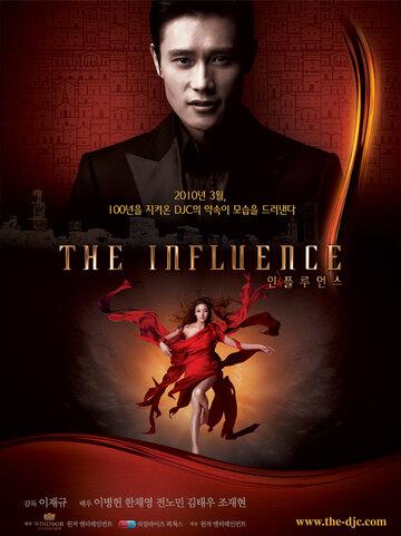 Влияние (2010) — отзывы и рейтинг фильма