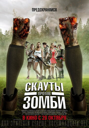 ������ ������ ����� (Scouts Guide to the Zombie Apocalypse)