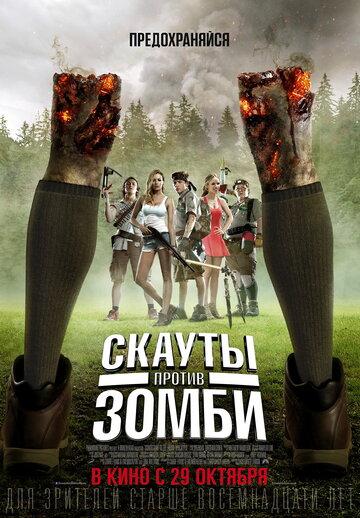 Скауты против зомби (2015) полный фильм онлайн