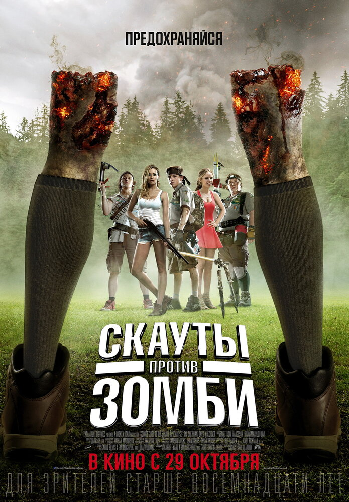 Скауты против зомби / Scouts Guide to the Zombie Apocalypse. 2015г.