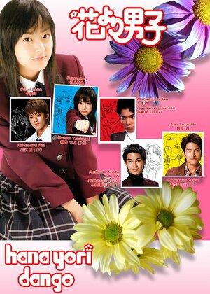 Цветочки после ягодок (2005)