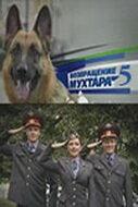 Возвращение Мухтара 5 (2009)