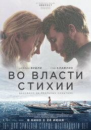 Во власти стихии (2018) смотреть онлайн фильм в хорошем качестве 1080p