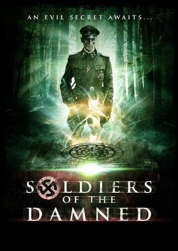 Проклятые солдаты