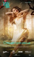 Мэтью Борн: Спящая красавица (Matthew Bourne's Sleeping Beauty)