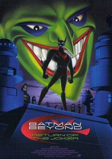 Бэтмен будущего: Возвращение Джокера смотреть онлайн