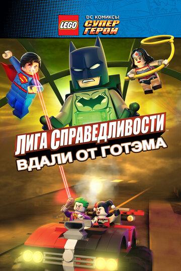 LEGO Лига справедливости: Прорыв Готэм-Сити (2016) смотреть онлайн