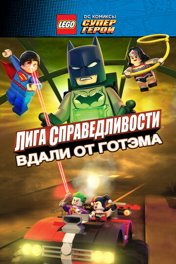 LEGO Лига справедливости: Прорыв Готэм-Сити (2016)