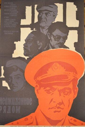 Неожиданное рядом (1971) полный фильм