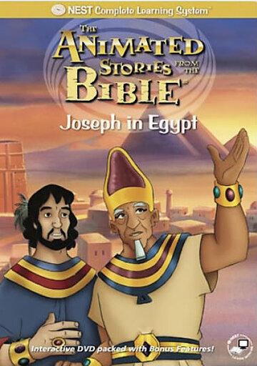 Иосиф в Египте (1992)