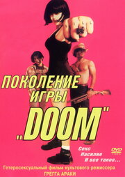 Поколение игры `Doom`