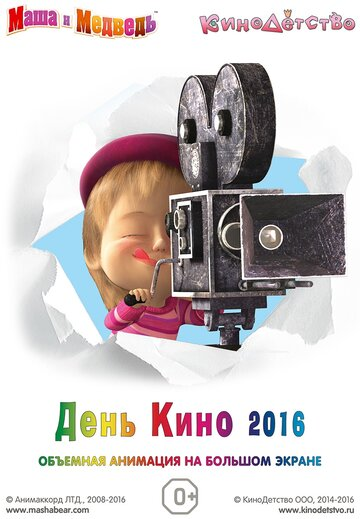 Маша и медведь. День кино 2016 (2016) полный фильм