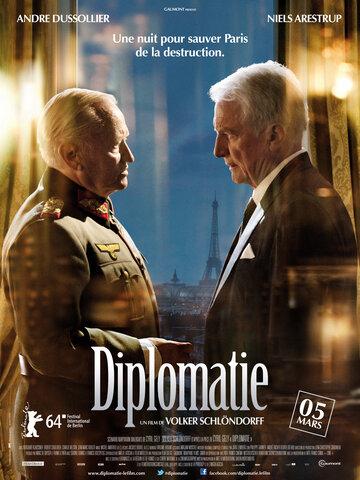 Фильм Дипломатия