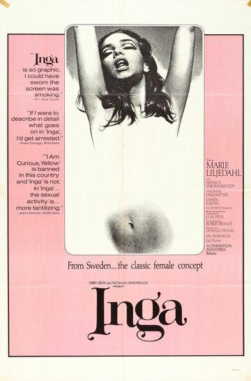 Инга (1968)