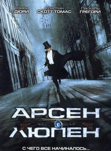 ����� ����� (Arsène Lupin)