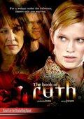 Книга Рут (2004)