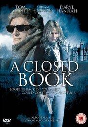 Смотреть онлайн Закрытая книга