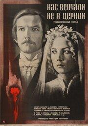 Нас венчали не в церкви (1982)