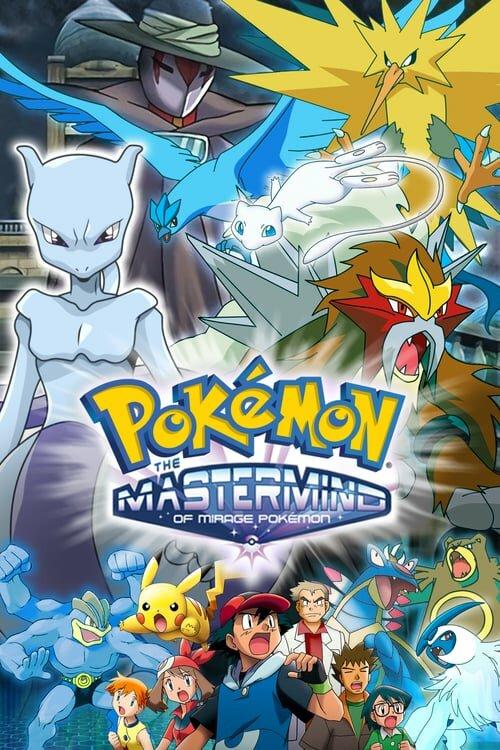Постер Покемон: Тайный властитель миражных покемонов 2006