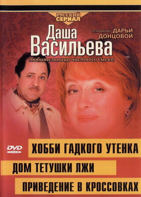 даша васильева смотреть онлайн хобби гадкого утенка