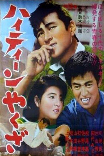 Якудза-подросток (1962)