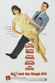Секс и незамужняя девушка (1964)