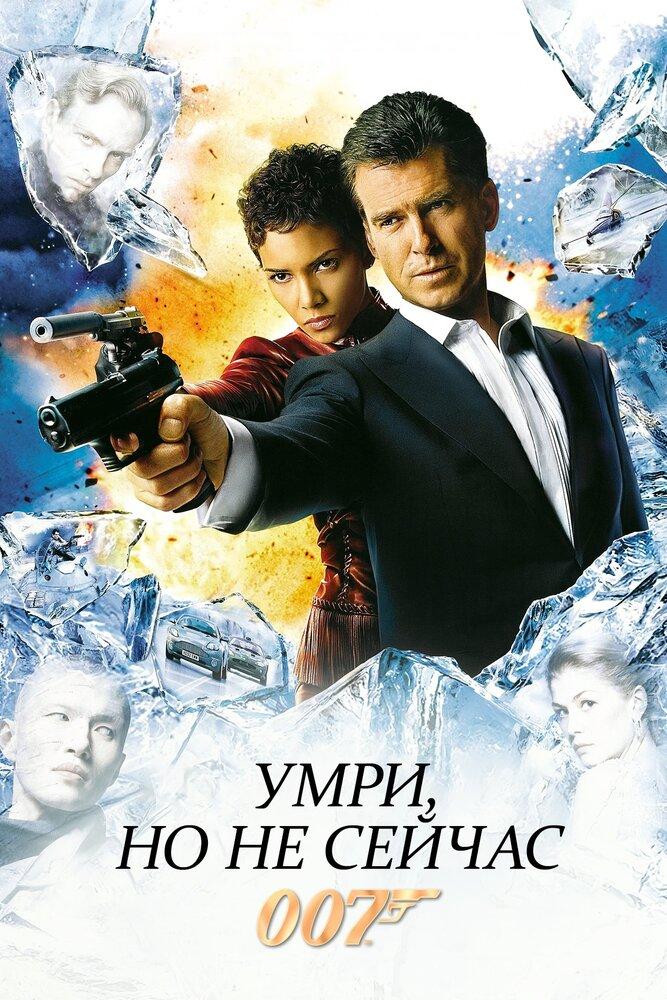 Умри, но не сейчас (2002)
