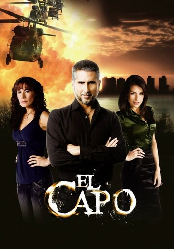 Гений (El Capo)