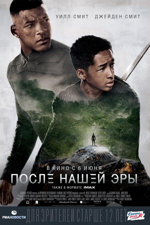 Отзывы и трейлер к фильму – После нашей эры (2013)