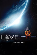 Любовь (Love)