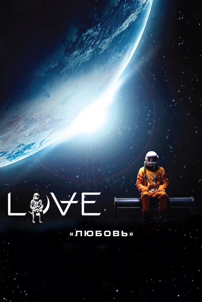смотреть любовь фильм: