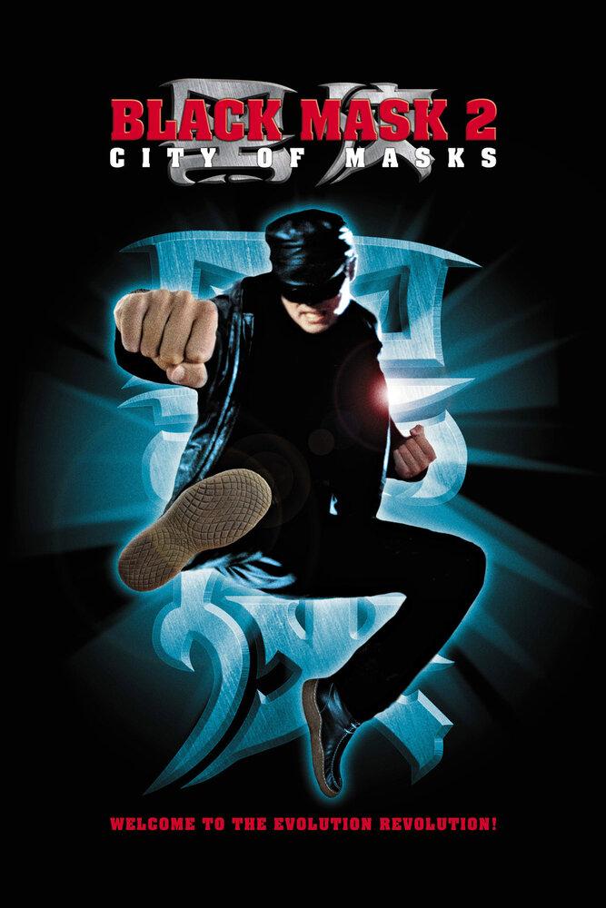 Черная маска 2: Город масок