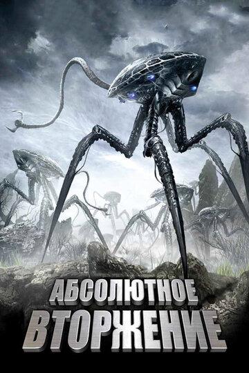 Абсолютное вторжение (ТВ) 2009