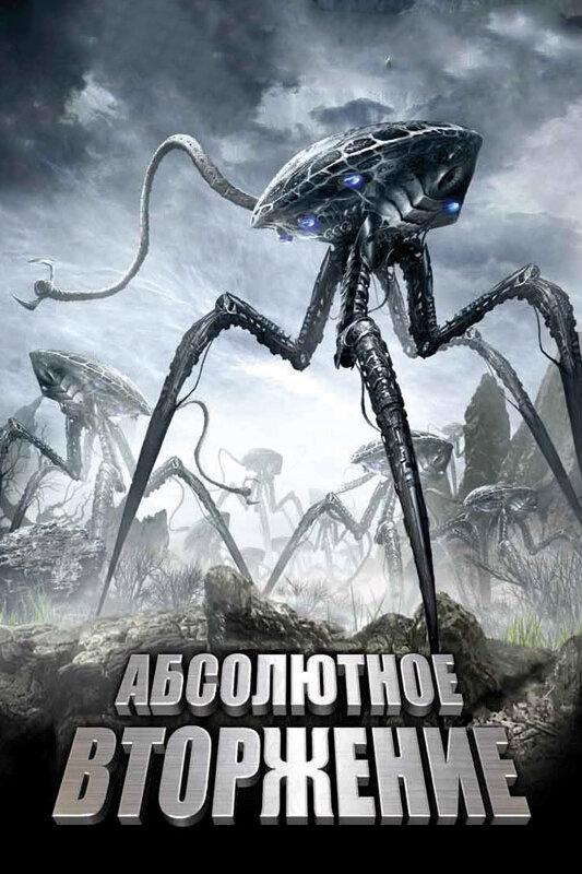 Абсолютное вторжение (ТВ) (2009)
