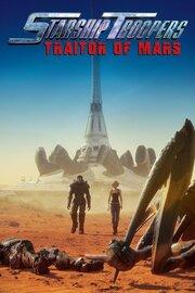 Звездный десант: Предатель Марса (2017)