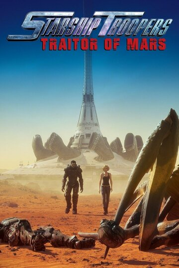 Звёздный десант: Предатель Марса / Starship Troopers: Traitor of Mars (2017) WEB-DLRip | Line