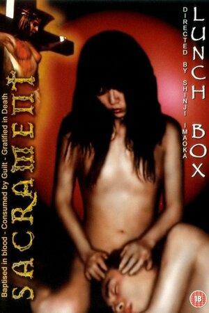 Коробка для завтрака  (2004)